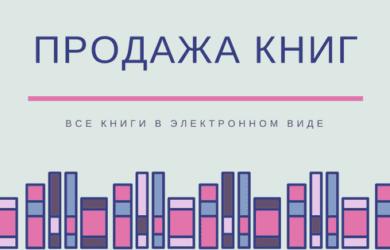 Открыта онлайн продажа книг
