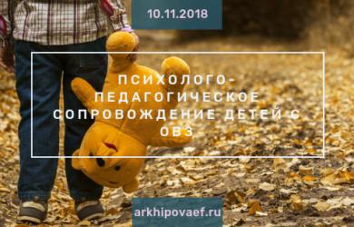 Психолого-педагогическое сопровождение детей с ОВЗ