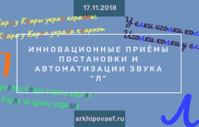 """Инновационные приёмы постановки и автоматизации звука """"Л"""""""