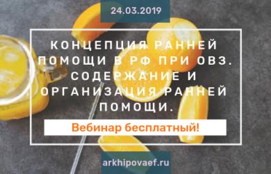 Концепция ранней помощи в РФ при ОВЗ. Содержание и организация ранней помощи.