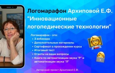 Логомарафон Архиповой Е.Ф.